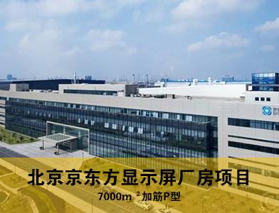 北京京东方显示屏厂房项目