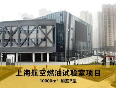 上海航空燃油实验室项目