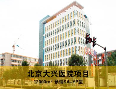 北京大兴医院项目