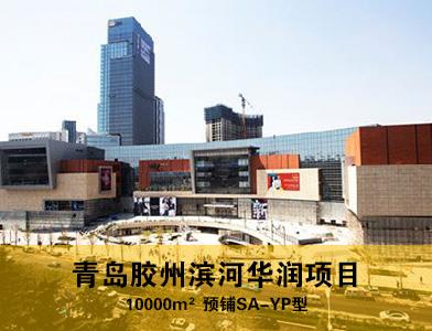 青岛胶州滨河华润项目