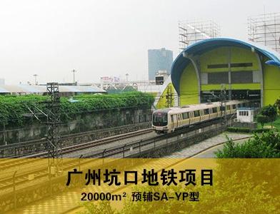 广州坑口地铁项目