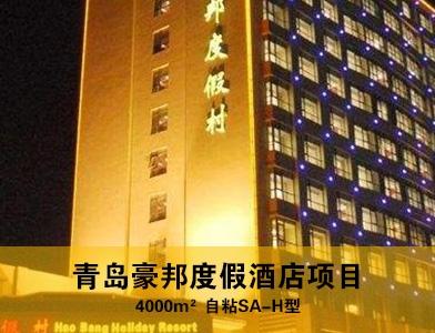 青岛豪邦度假酒店项目