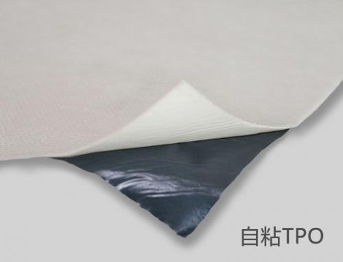TPO防水卷材具备哪些优势