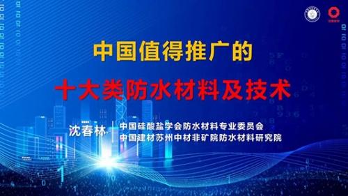 专家揭秘! 中国未来值得推广的十大类防水材料及技术!