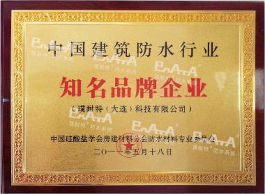 中国建筑防水知名品牌企业