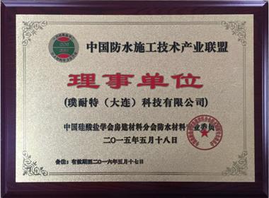 中国防水施工技术产业联盟