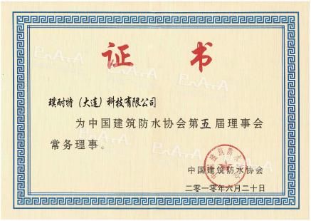 建筑防水协会第五届常务理事