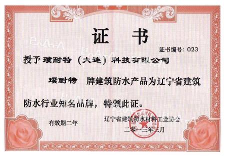 辽宁省建筑防水行业知名品牌